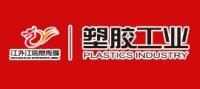 15-media19-塑胶工业